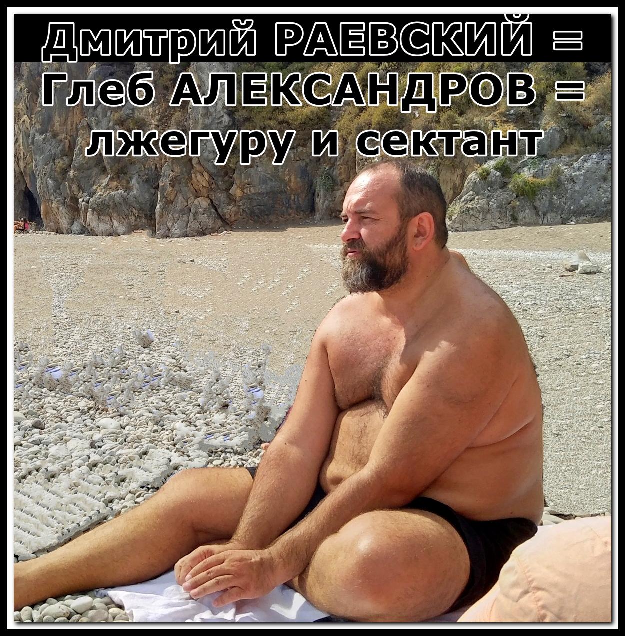 Дмитрий_раевский_лжегуру_сектант