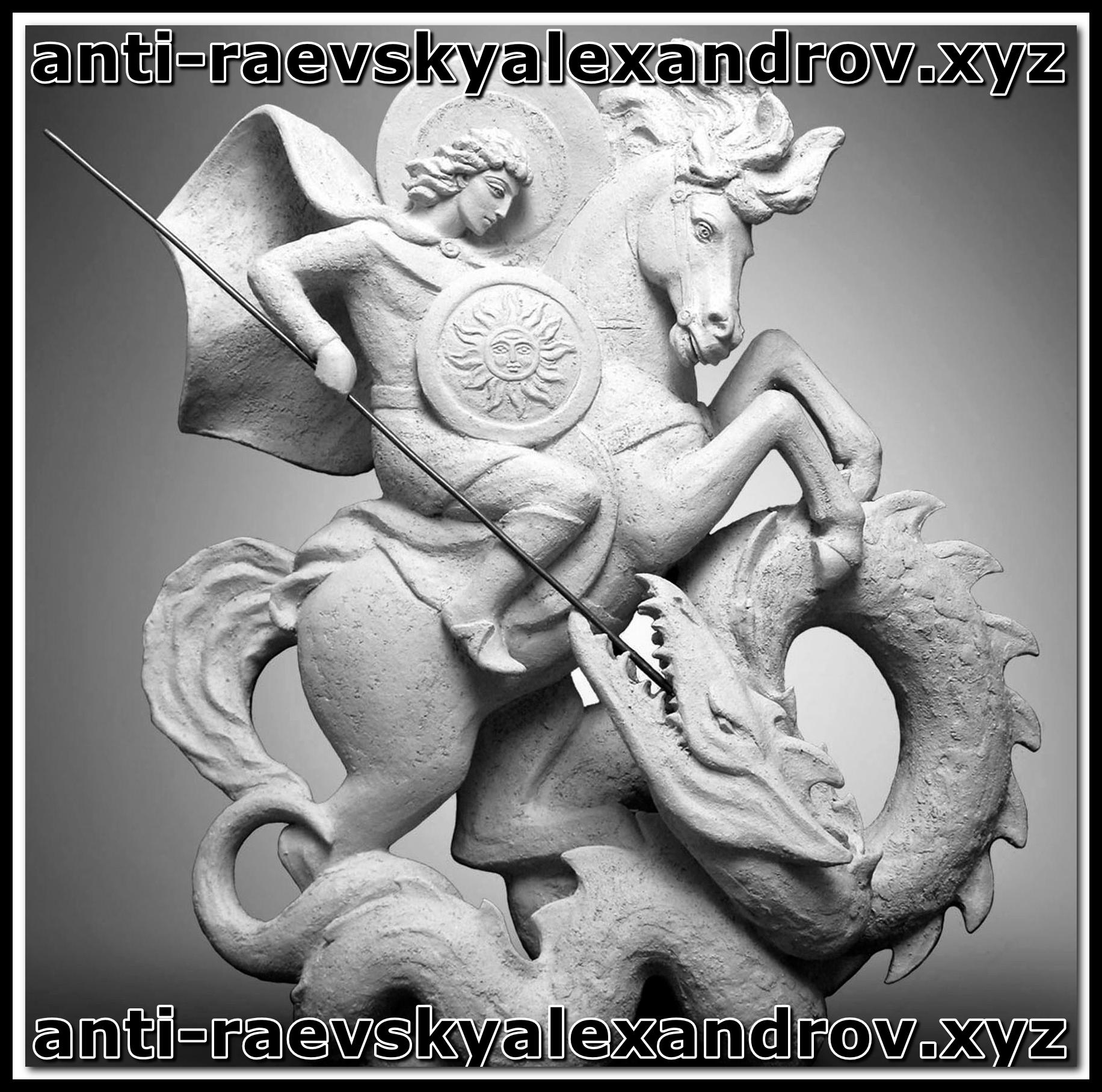 anti-raevskyalexandrov.xyz (3)